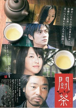 Tea Fight - Japanese Movie Poster (thumbnail)