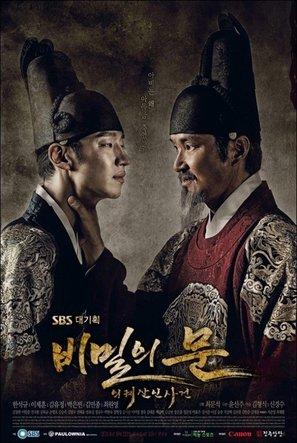 """Secret Door"" - South Korean Movie Poster (thumbnail)"