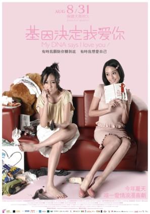 Jiyin jueding wo ai ni - Taiwanese poster (thumbnail)