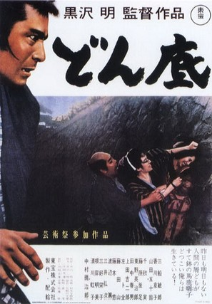 Donzoko - Japanese Movie Poster (thumbnail)