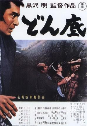 Donzoko - Japanese Movie Poster (thumbnail)