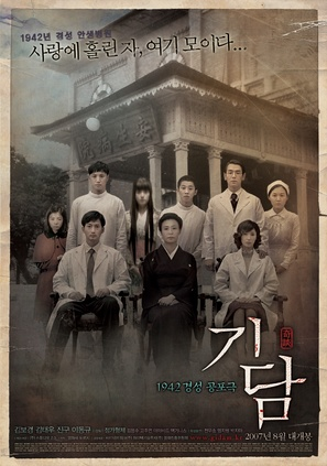 Gidam - South Korean poster (thumbnail)