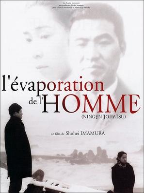 Ningen Johatsu - French Movie Poster (thumbnail)