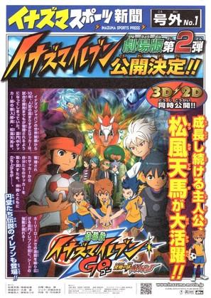 Gekijouban Inazuma irebun Go: Kyuukyoku no kizuna Gurifon - Japanese Movie Poster (thumbnail)