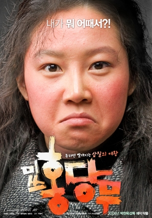 Misseu Hongdangmu - South Korean Movie Poster (thumbnail)