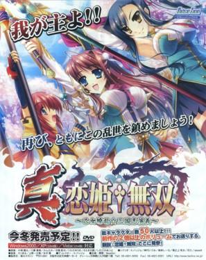 """Shin Koihime musô: Otome tairan"" - Japanese Movie Poster (thumbnail)"