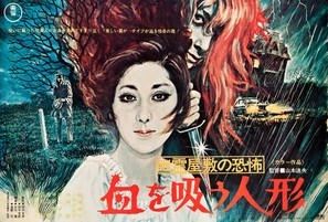 Yûrei yashiki no kyôfu: Chi wo sû ningyô - Japanese Movie Poster (thumbnail)