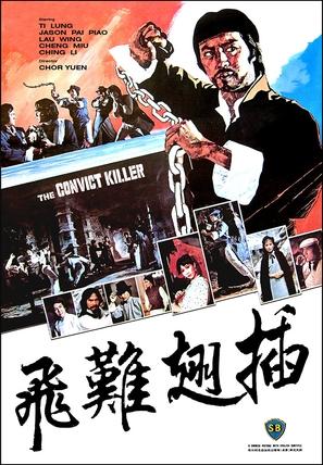 Cha chi nan fei - Hong Kong Movie Poster (thumbnail)