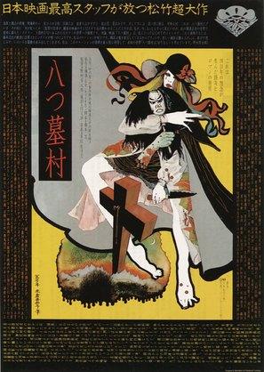 Yatsuhaka-mura - Japanese Movie Poster (thumbnail)