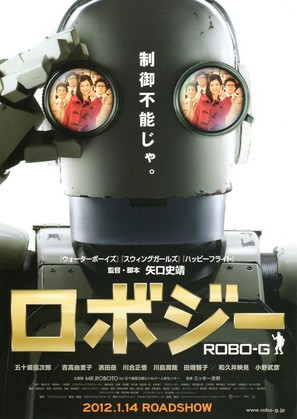 Robo Jî - Japanese Movie Poster (thumbnail)