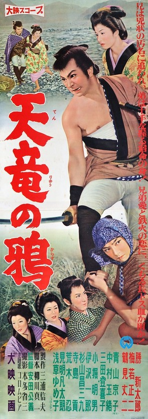 Tenryu no karasu - Japanese Movie Poster (thumbnail)