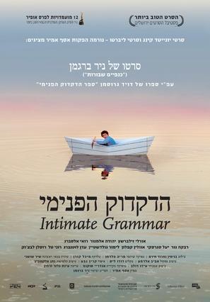 Hadikduk HaPnimi - Israeli Movie Poster (thumbnail)