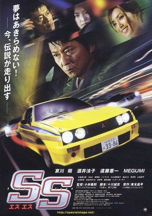 Esu esu - Japanese poster (thumbnail)