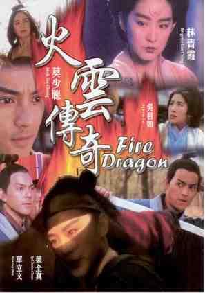 Huo yun chuan qi - Hong Kong poster (thumbnail)