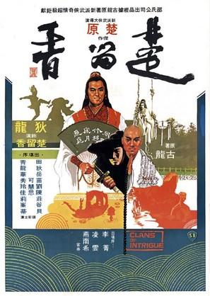 Chu liu xiang - Chinese Movie Poster (thumbnail)