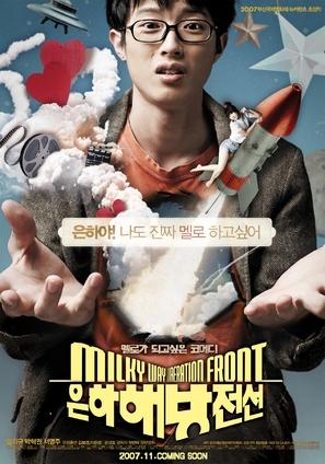 Milky Way Liberation Front - South Korean poster (thumbnail)