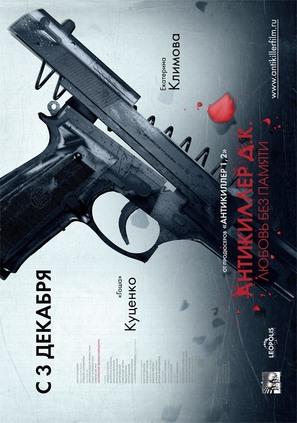 Antikiller D.K: Lyubov bez pamyati - Russian Movie Poster (thumbnail)