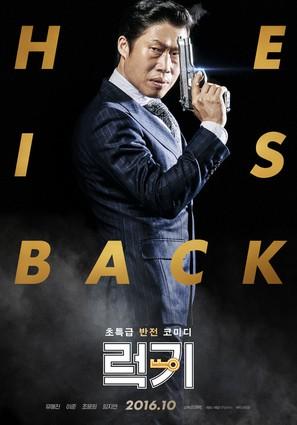 Leokki - South Korean Movie Poster (thumbnail)