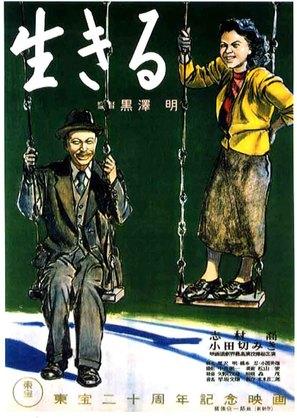 Ikiru - Japanese Movie Poster (thumbnail)
