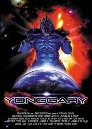 2001 Yonggary - Movie Poster (thumbnail)