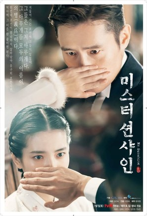 """Miseuteo Shunshain"" - South Korean Movie Poster (thumbnail)"