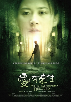 Ai you lai sheng - Chinese Movie Poster (thumbnail)