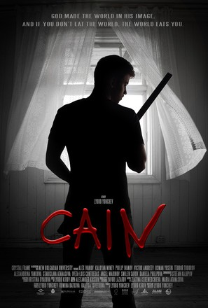 Cain - Bulgarian Movie Poster (thumbnail)