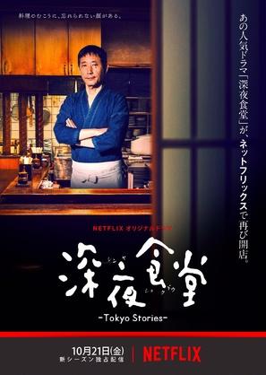 """""""Shin'ya shokudou: Tokyo Stories"""""""