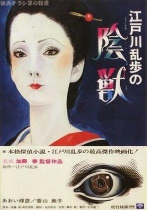 Edogawa Rampo no injû
