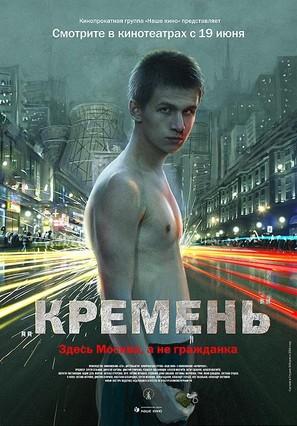 Kremen - Russian Movie Poster (thumbnail)