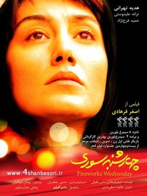 Chaharshanbe-soori - Iranian Movie Poster (thumbnail)