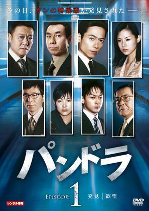 """Pandora"" - Japanese Movie Cover (thumbnail)"