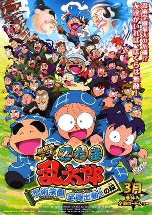 Gekijouban anime Nintama rantarou: Ninjutsu gakuen zenin shutsudou! no dan - Japanese Movie Poster (thumbnail)