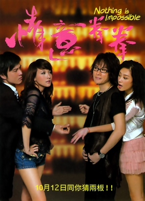 Ching yee kuen kuen - Hong Kong Movie Poster (thumbnail)
