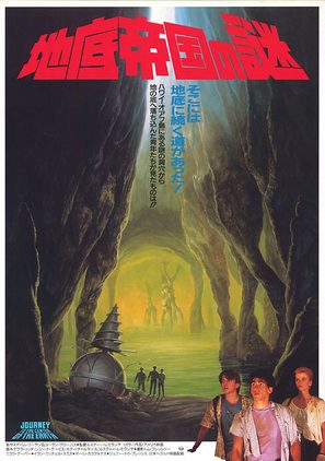 Journey to the Center of the Earth - Japanese Movie Poster (thumbnail)