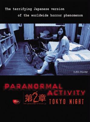 Paranômaru akutibiti: Dai-2-shô - Tokyo Night - Movie Poster (thumbnail)