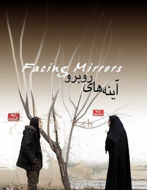 Aynehaye Rooberoo - Iranian Movie Poster (thumbnail)