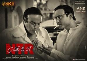 NTR: Mahanayakudu