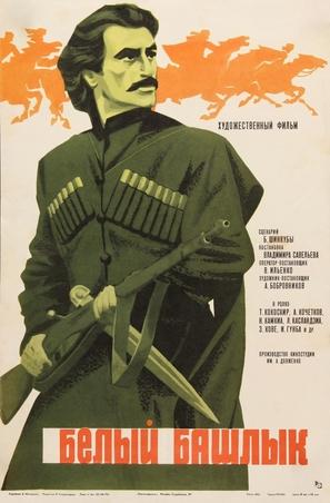 Belyy bashlyk - Russian Movie Poster (thumbnail)