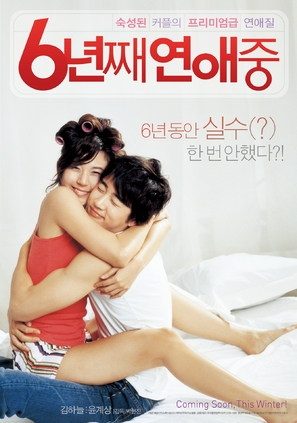 6 nyeon-jjae yeonae-jung - South Korean Movie Poster (thumbnail)