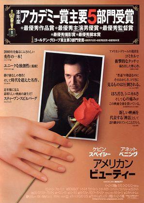 American Beauty - Japanese Movie Poster (thumbnail)