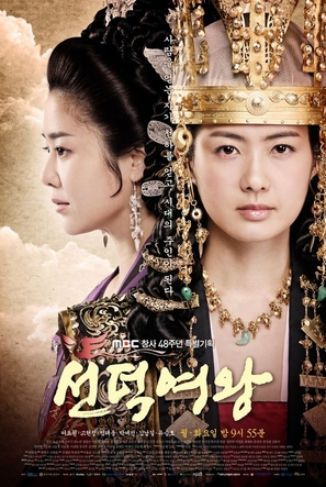 """The Great Queen Seondeok"" - South Korean Movie Poster (thumbnail)"