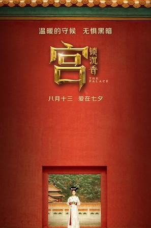 Gong suo Chenxiang - Chinese Movie Poster (thumbnail)