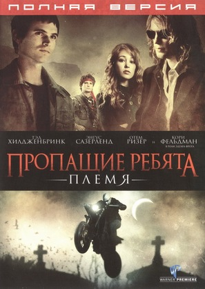 Lost Boys: The Tribe - Russian DVD cover (thumbnail)