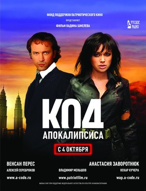 Kod apokalipsisa - Russian Movie Poster (thumbnail)