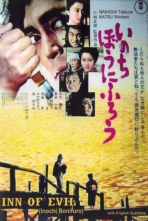 Inochi bô ni furô - Japanese Movie Cover (thumbnail)