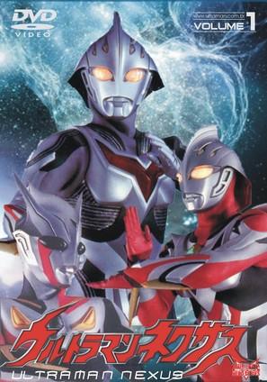 """Urutoraman Nekusasu"" - Japanese DVD movie cover (thumbnail)"