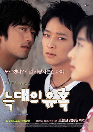 Neukdaeui yuhok - South Korean Movie Poster (thumbnail)