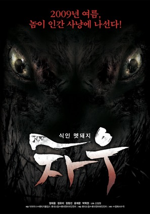 Chawu - South Korean Movie Poster (thumbnail)