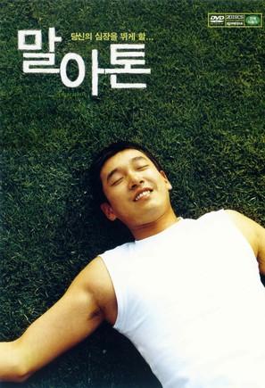 Marathon - South Korean poster (thumbnail)